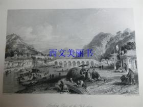 【现货 包邮】《庚岭码头》1845年铜/钢版画 托马斯-阿罗姆 (Thomas Allom)作品 尺寸约26.2 × 20.5厘米 出自中华帝国图景(货号18021)