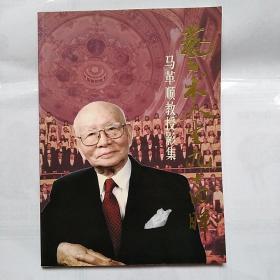 《艺术人生九十回眸》著名指挥家马革顺教授影集 签名盖章本