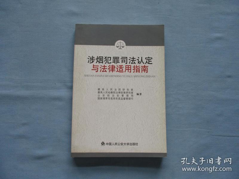 涉烟犯罪司法认定与法律适用指南【全新;见图】