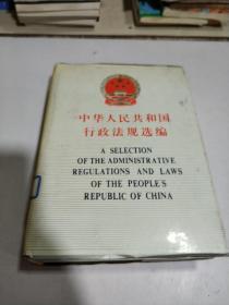 中华人民共和国行政法规选编 下