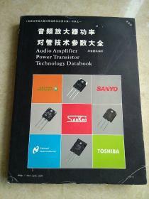 《音频放大器功率对管技术参数大全》