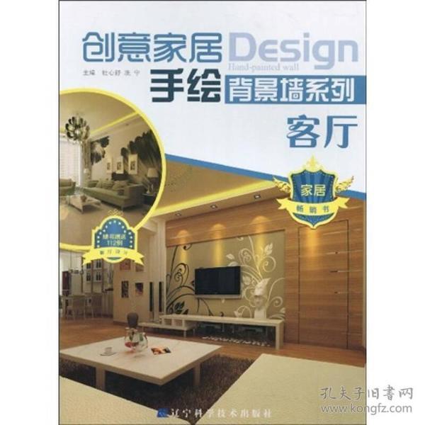 创意家居手绘背景墙系列:客厅