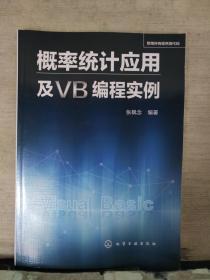 概率统计应用及VB编程实例