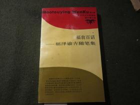 猫头鹰文库:《福翁百话——福泽谕吉随笔集》