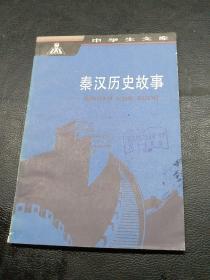 秦汉历史故事(馆藏,插图版)