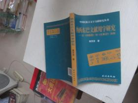 纳西东巴文献用字研究 : 以《崇搬图》和《古事记》为例