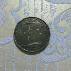 【保真】保真币,2001年上海造币厂蛇年纪念币,硬币纪念!