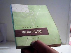 数理化自学丛书 平面几何第一 二册【代售】