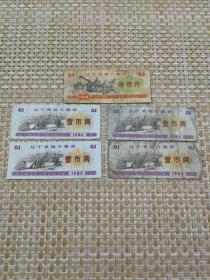 辽宁省地方粮票壹市两和半市斤共五张