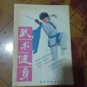 武术健身 1986年第3期