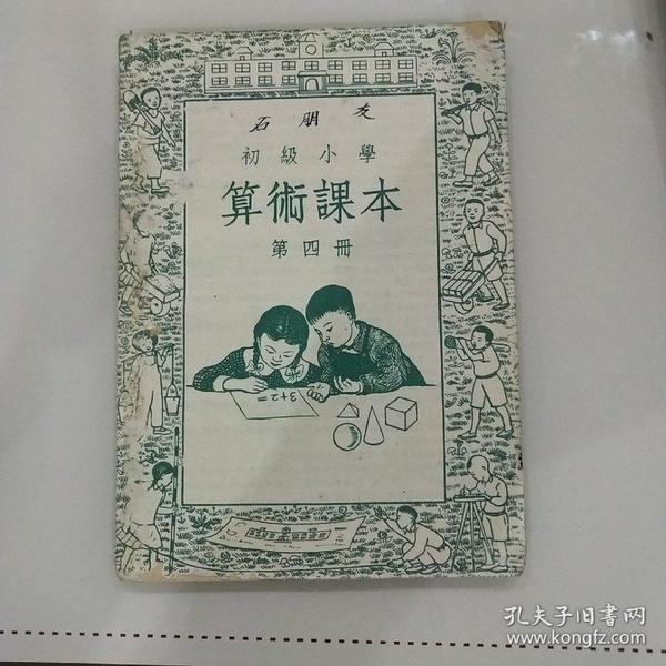 初级小学算术课本(笫四册)