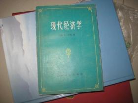 现代经济学     9358