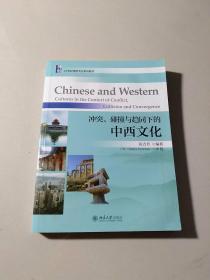 冲突、碰撞与趋同下的中西文化