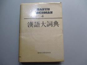汉语大词典(4)【第四卷】