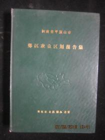 【地方文献】河南省平顶山市郊区农业区划报告集