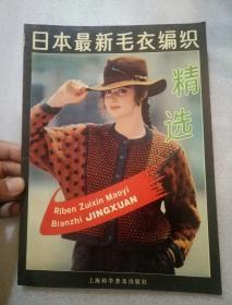 日本最新毛衣编织精选