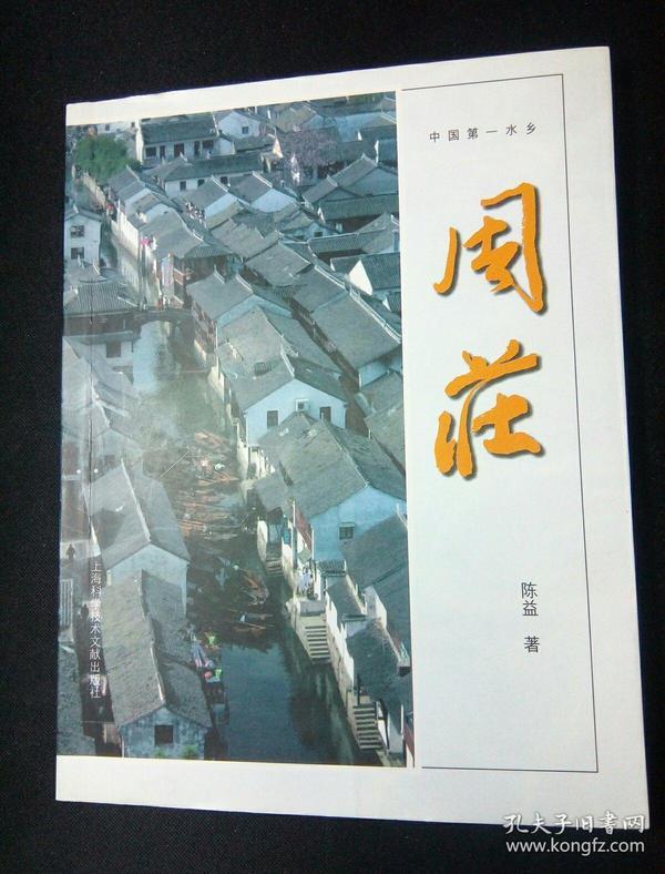 周庄:中国第一水乡