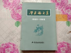学术论文集(1960-1985)