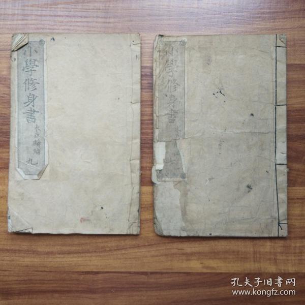 《 小学修身书 》卷七卷九   木户麟编     明治14年(1881年)发行    日本原版小学课本     精美书标