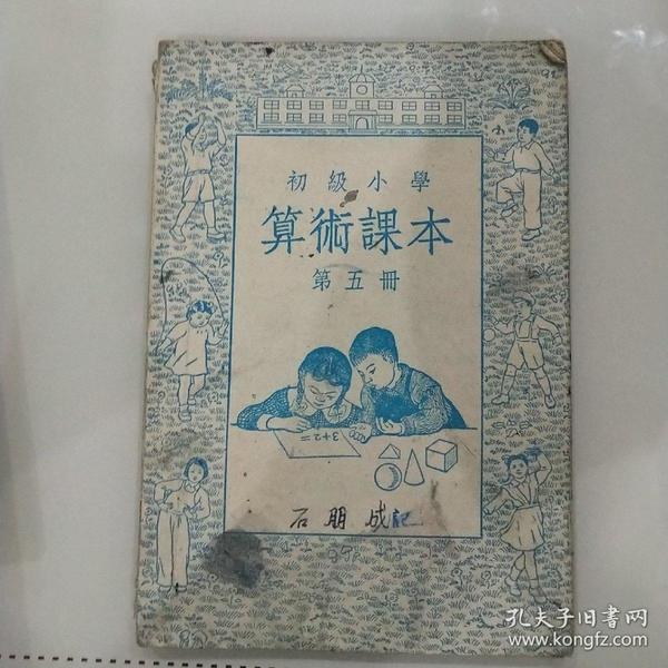 初级小学算术课本(笫五册)