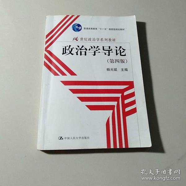 政治学导论(第四版)