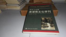 神学与诠释 基督教文化学刊(第10辑·2003秋)