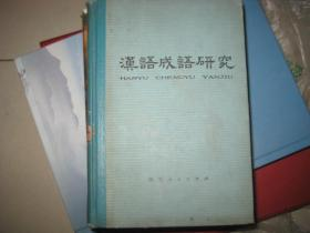 汉语成语研究   9360