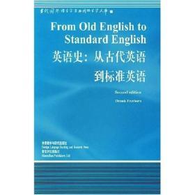 英语史:从古代英语到标准英语