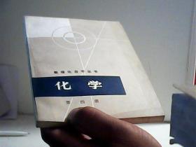 数理化自学丛书 化学第一册【代售】