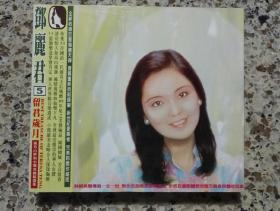 台湾原版邓丽君《留君岁月5》一盒,双碟装CD,碟片品好几乎无划痕。