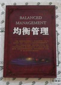 均衡管理 -作者签名