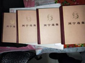列宁选集 四册 精装