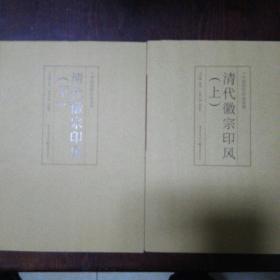 印风系列:清代徽派印风(下)