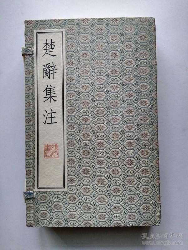 景元刊本楚辞集注(古逸丛书本 线装 一函四册全)