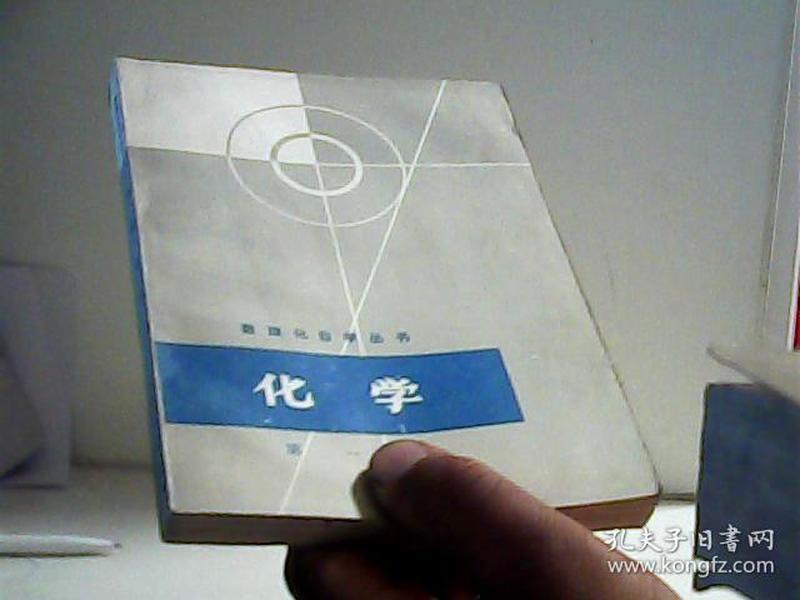 数理化自学丛书 化学第四册【代售】