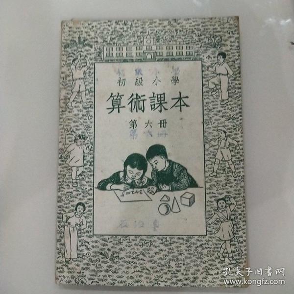 初级小学算术课本(第六册)