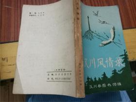 汉川风情录