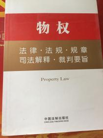 法律工具箱系列5——物权法律·法规·规章·司法解释·裁判要旨