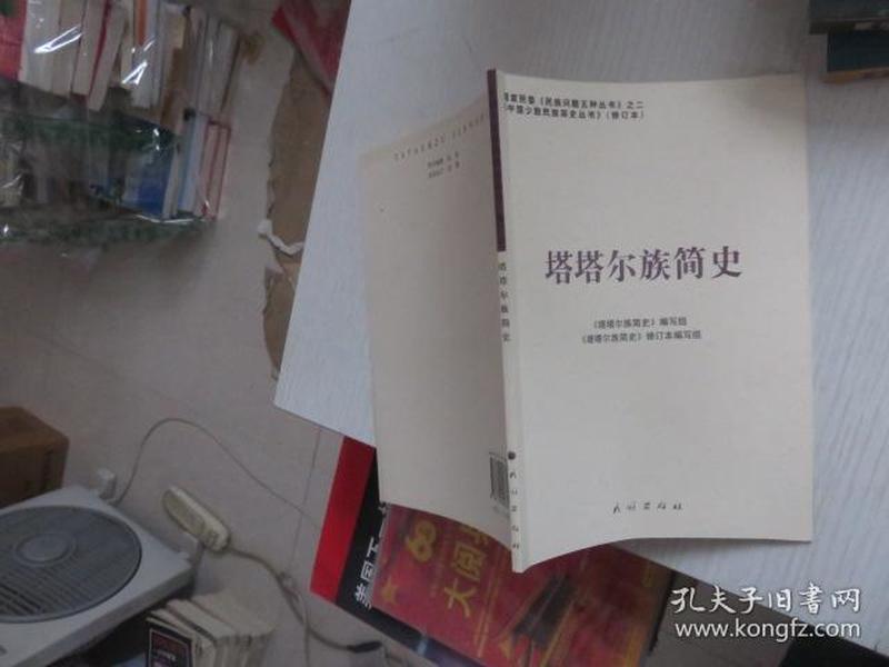 塔塔尔族简史(中国少数民族简史丛书【修订本】)《民族问题五种丛书》之二