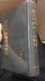 稀见中国地方志汇刊  第三十八册