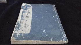 康熙54年和刻中医汉方书《外治方鉴》上下卷合1册,林子伯著。常见各种外科疮毒并古汉方100余种,正德五年(1715年)刊于大坂。无图册。