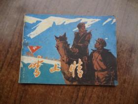 连环画《雪山情》   85品   83年一版一印