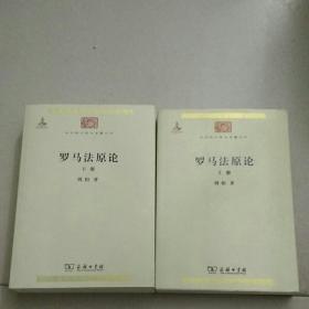 罗马法原论(全两册)