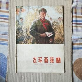 连环画报1978-3