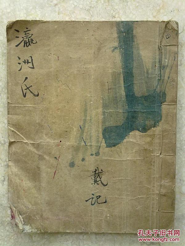 京剧大师                                          戴国恒手稿                                        《曲谱》