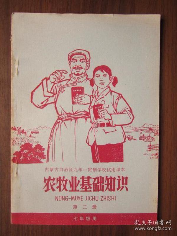 1969农牧业基础知识第二册(内蒙古自治区九年一贯制学校试用课本)