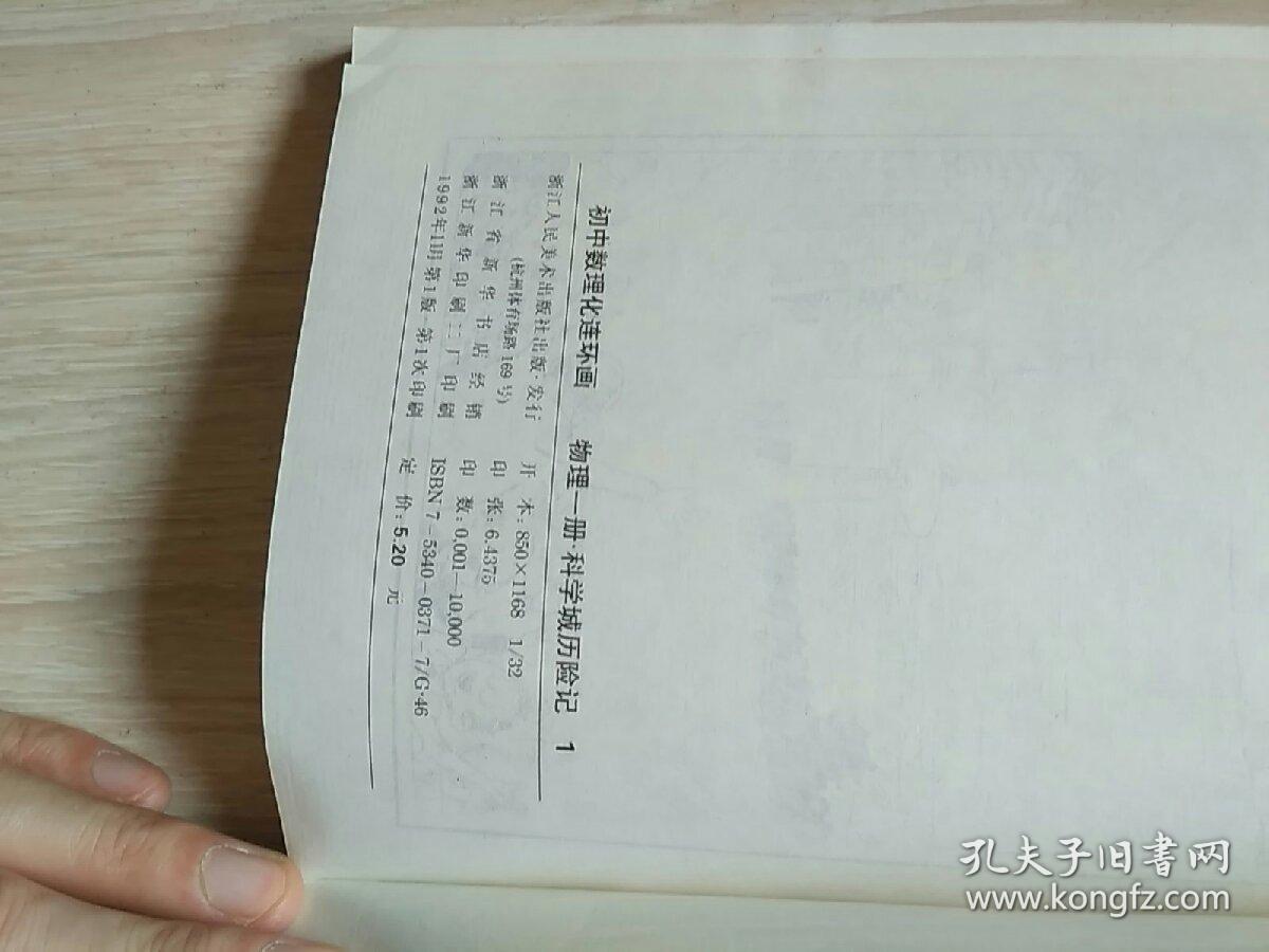商品分类: 教育 相似商品 沈治平著 绘画:万俭,可臻,哗涧 ¥260.图片