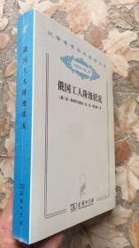 商务印书馆 汉译世界学术名著丛书 分科本 经济2---俄国工人阶级状况