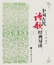 中国古代小说经典导读