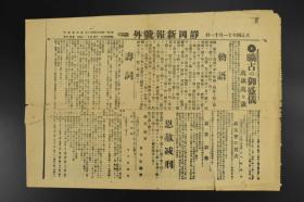 《静冈新闻报》号外1张 1915年11月11日 大正天皇即位 勅语 寿词 恩赦减刑 政友会贺表 叙位 叙勋 大典当日的静冈